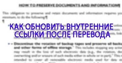 Cross-links in Word_RUS